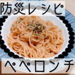【防災レシピ】簡単ペペロンチーノ