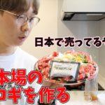 【新大久保潰れます】簡単に韓国本場のプルコギを作る方法【韓国料理レシピ】