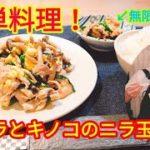 【簡単料理レシピ】豚バラとキノコのスタミナニラ玉炒め!と無限きゅうり【ガッツリ飯】