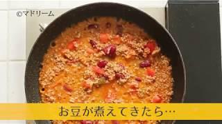 『マドリーム』朝&夜ゴハンレシピ~簡単タコライス~