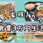 【食費節約生活】4人家族1ヵ月3万円🌷22〜24日目【レシピ公開】