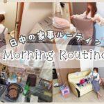 【主婦ママルーティン】朝はやる事いっぱい!掃除・洗濯・キッチンリセット✨