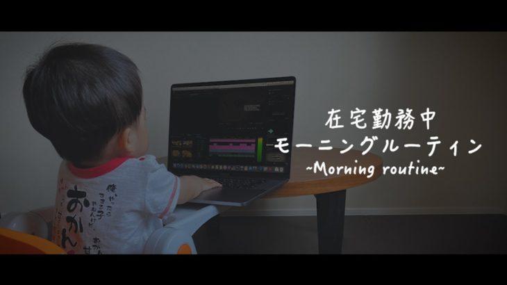 【ルーティン動画】リモートワーク夫に作る子育てママの簡単ご飯