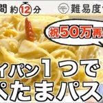 【簡単すぎる】ペペたまパスタ[フライパン1つで作れるよ♪]