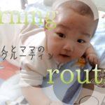 改訂版【ルーティン】赤ちゃんとママのモーニングルーティン
