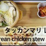 今日のご飯は :: タッカンマリ レシピ 「サムゲタンより簡単!」 [韓国料理作り方]