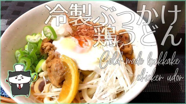 【料理レシピ】冷製ぶっかけ鶏うどんの作り方【簡単なのにプロの味!】