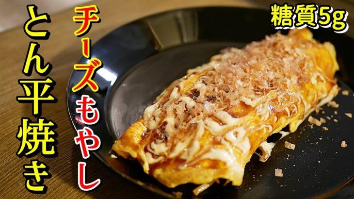 チーズたっぷり!もやしとん平焼き【糖質制限ダイエットレシピ】簡単料理 豚平焼き