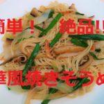 そうめん使い切りレシピ・簡単アレンジ『中華風焼きそうめん』桜えびと干し椎茸とごま油の香りが食欲をそそります!