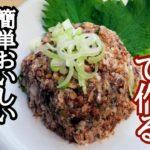 【鯖缶でなめろう】簡単おつまみ。簡単料理。鯖缶レシピ。新鮮なアジが無くてもいつでも作れる鯖缶でなめろうが作れます