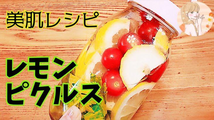 【美肌レシピ】簡単レモンピクルス♡昔なつかしレモンの砂糖漬けも