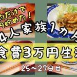 【食費節約生活】4人家族1ヵ月3万円🌷豆腐ざんまい🍀25〜27日目【レシピ公開】