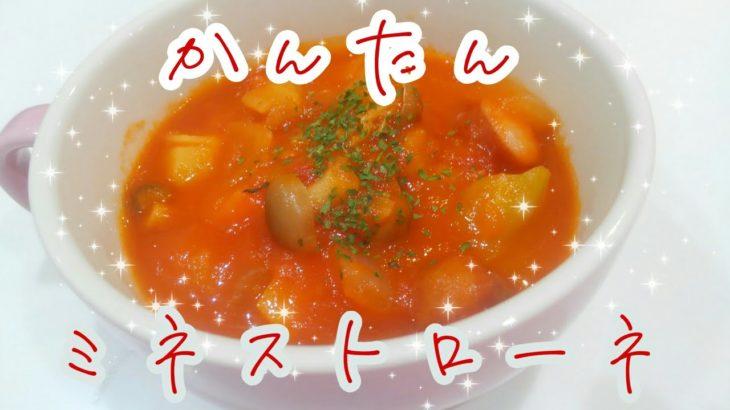 【簡単レシピ】簡単ミネストローネ♪トマト缶で。栄養満点!!