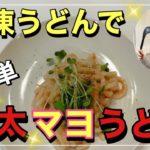 【手抜き料理】冷凍うどんを使った簡単でとても美味しいレシピ!
