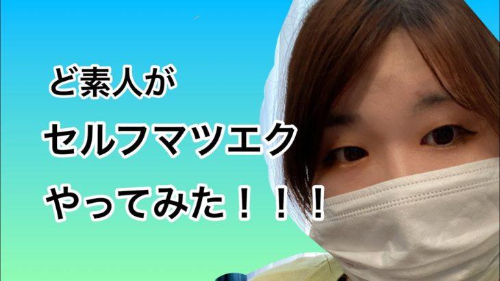 【セルフ】【マツエク】セルフマツエクやってみた!!ママメイクは手抜きが大事!