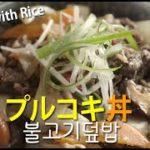 [韓国料理]皆が好きなプルコキ丼簡単なレシピ 불고기 덮밥