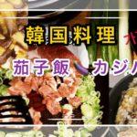 茄子炊き込みご飯 本格韓国料理 簡単レシピ 簡単家庭料理 中国語 韓国語 字幕付き