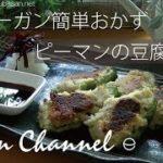 【ヴィーガンレシピ】簡単!ヴィーガンおかず☆ピーマンの豆腐詰め#ヴィーガン料理#vegan