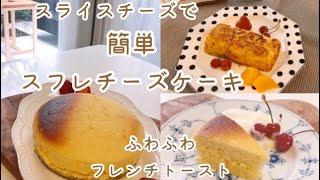 【時短レシピ】簡単スフレチーズケーキと時短レシピのふわふわフレンチトースト【vlog主婦の日常】
