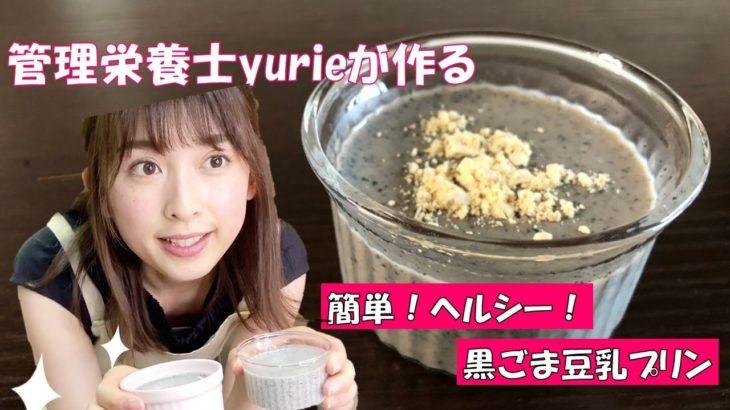 【お料理】yurie kitchen#4 初!デザートレシピ!簡単!ヘルシー!「黒ごま豆乳プリン」体に優しいデザート【管理栄養士】