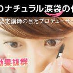 【整形級】ナチュラル大人の涙袋の作り方|垣内綾子の目元研究所#036
