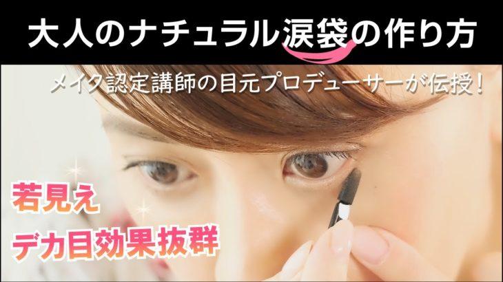 【整形級】ナチュラル大人の涙袋の作り方 垣内綾子の目元研究所#036