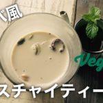 スタバ風ドリンク   1分レシピ   アイスチャイティーラテ【簡単ビーガン料理】【火を使わないレシピ】