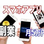 第1章 副業をスマホで?月に5万円稼ぐおすすめアプリ7選を公開!