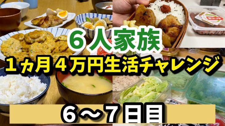 【6人家族1ヵ月食費4万円】#主婦#献立#倹約#節約