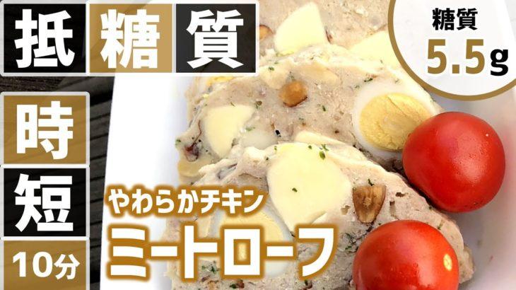 【糖質制限⏱10分レシピ】時短料理 👩🏼🍳簡単やわらかチキンミートローフで糖質オフ|つくりおき【低糖質ロカボ】