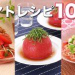 【簡単おいしい】人気のトマトレシピ10選 デリッシュキッチン