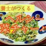 【チャーハンレシピ】簡単!10分でできる♪管理栄養士が作るヘルシーな青菜チャーハンレシピ|簡単ランチ|簡単チャーハン