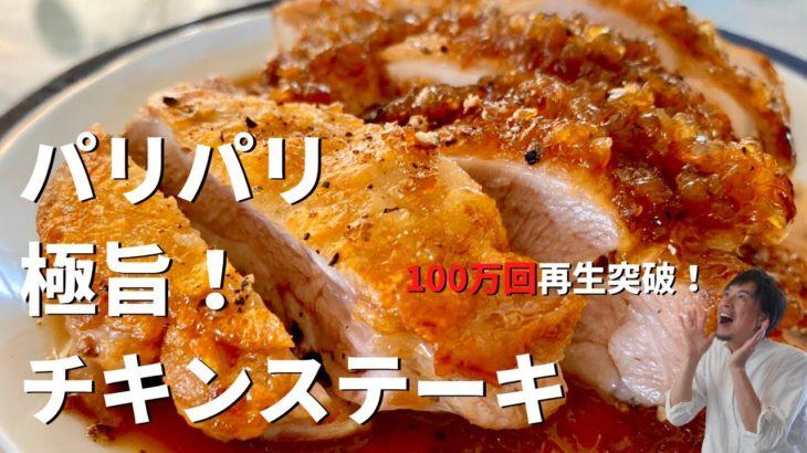 【100万回再生突破!】超簡単!ボリューム満点カリカリチキンステーキ和風オニオンソース/Crispy Chicken Steak with Japanese-Style Onion Sauce