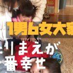 【モーニングルーティン】1男6女7児ママ♩あみんこ母ちゃんの平日の朝♩【Morning Routine】