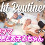 【ナイトルーティン】アメリカ3児ママの2歳児と双子赤ちゃんとの夜♡ アメリカ生活|子育て|国際結婚