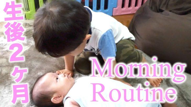 【モーニングルーティン】生後2ヶ月の赤ちゃんとママとパパと息子の休日の朝