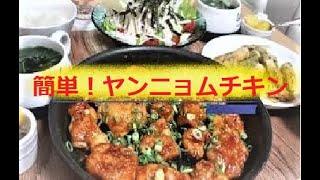 【ふたりごはん2】 簡単に作れるヤンニョムチキン/おいしく節約/夫婦の食事風景