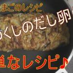 【早春】つくし #2 料理 簡単なレシピ♪ だし卵焼き
