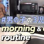 【モーニングルーティン】三兄弟ママ(赤ちゃん.2歳.小学生)簡単作り置きと冷蔵庫収納(ダイソー購入品)