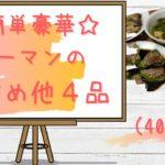 【料理上手になりたい】☆簡単豪華☆ピーマンの肉詰め他4品20200706