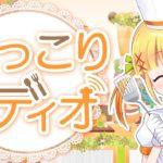20200715 クックパッドたんのほっこりレディオ【2nd season】