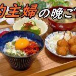 【229円】節約主婦の晩ごはん【二人暮らし】/アボカド丼/日常vlog/節約料理/新米主婦/食費