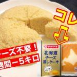 【再現レシピ】 2週間で5キロ痩せる北海道チーズ蒸しケーキをおから蒸しパンで作ってみた!