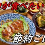 【250円】40分でできる鶏の照り焼きうどん定食/節約料理/節約ごはん/晩ごはんVlog/新米主婦/簡単ごはん