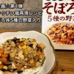 【さくっと簡単料理 ♯291】さしすせそキッチン風再現レシピ 菜彩亭 そぼろ丼