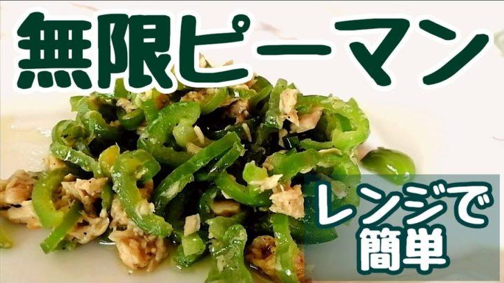 【ピーマンレシピ】簡単人気!レンジで2分!美味しい作り方。料理音ASMRピーマン切る音