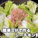 【白菜とシーチキン煮込み】3分で作る簡単なツナ缶レシピ