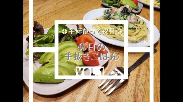 【フルタイム派遣主婦】休日に作る30分以下でできるパスタディナー【節約】【共働き】