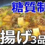 【糖質制限レシピ】厚揚げ3品 簡単料理ASMR Low Carb