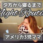 【ナイトルーティン】アメリカ3児ママのリアルが過ぎるナイトルーティン♦︎夕方から寝るまで♦︎アメリカ生活|子育て|黒人ハーフ|Night Routine|vlog|国際結婚